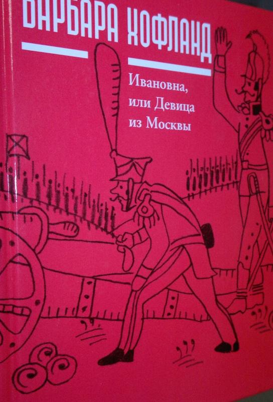 Иллюстрация 1 из 32 для Ивановна, или Девица из Москвы - Барбара Хофланд | Лабиринт - книги. Источник: Леонид Сергеев