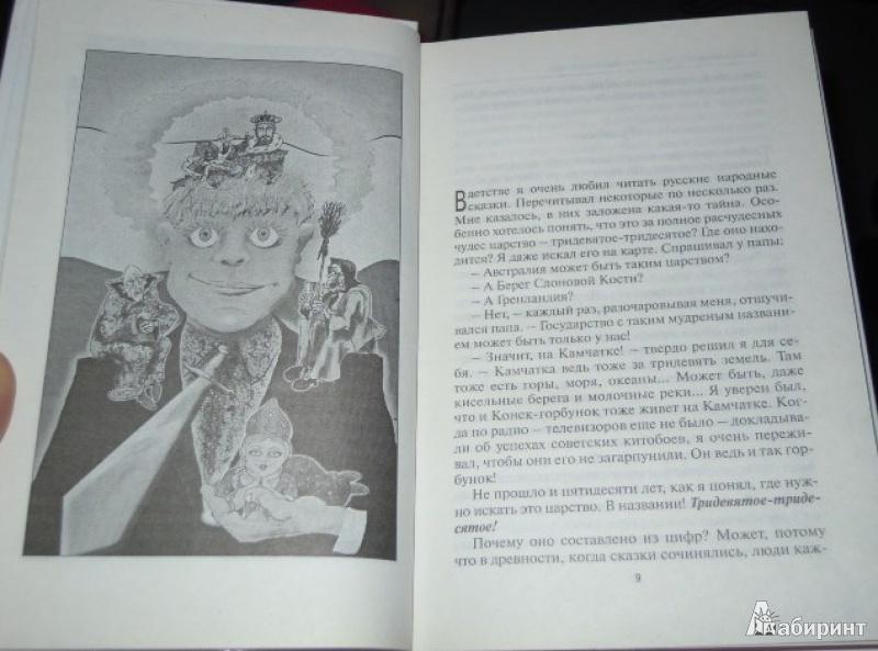 Иллюстрация 1 из 15 для Этот безумный, безумный, безумный мир... - Михаил Задорнов | Лабиринт - книги. Источник: Iwolga