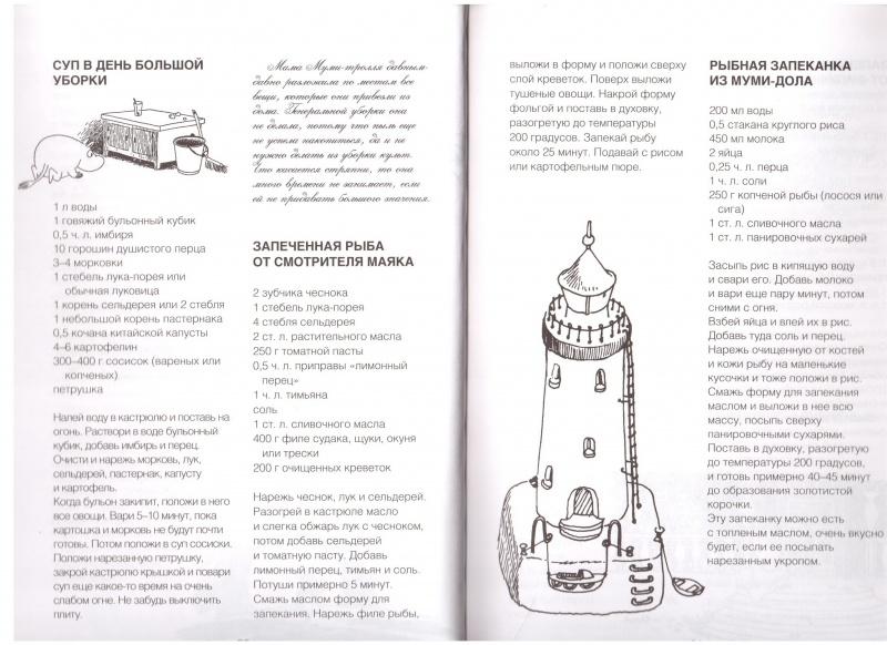 Иллюстрация 1 из 28 для Поваренная книга Муми-Мамы - Сами Малила   Лабиринт - книги. Источник: Мелкая  Марина