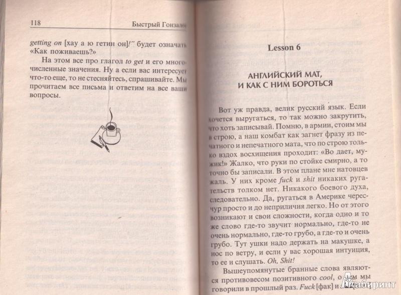 Иллюстрация 1 из 4 для Азы английской деловой переписки и английского сленга - Майкл Голденков | Лабиринт - книги. Источник: Осетрова  Лия