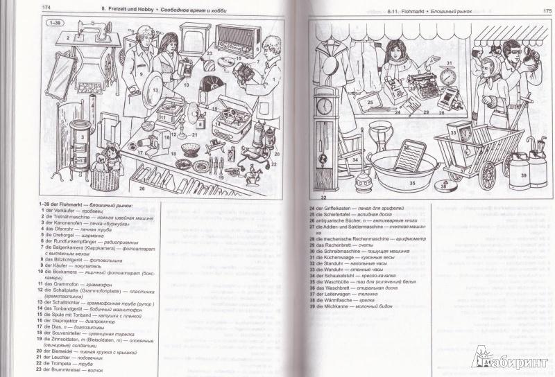 Иллюстрация 1 из 6 для Иллюстрированный немецко-русский словарь = Deutsch-russische Bildworterbuch - Наталья Бориско | Лабиринт - книги. Источник: Осетрова  Лия