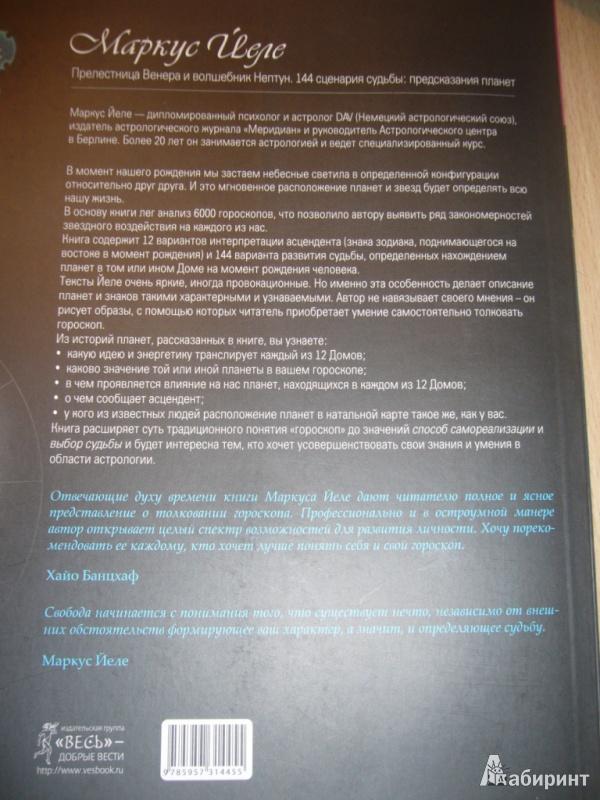 Иллюстрация 1 из 4 для Прелестница Венера и волшебник Нептун. 144 сценария судьбы: предсказания планет - Маркус Йеле | Лабиринт - книги. Источник: Кочкина Екатерина Александровна