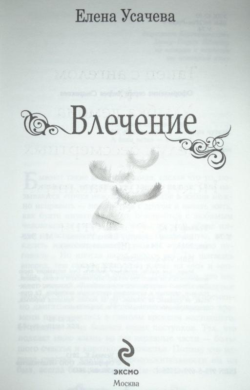 Иллюстрация 1 из 5 для Влечение - Елена Усачева | Лабиринт - книги. Источник: Леонид Сергеев