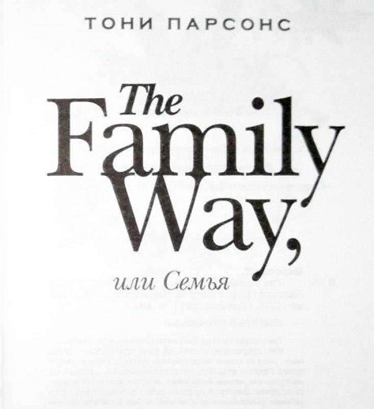Иллюстрация 1 из 6 для The Family Way, или Семья - Тони Парсонс | Лабиринт - книги. Источник: Леонид Сергеев