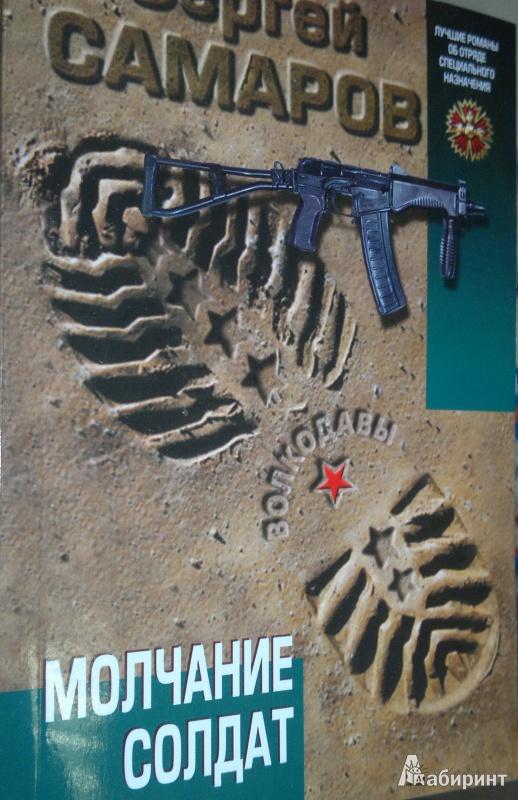 Иллюстрация 1 из 7 для Молчание солдат - Сергей Самаров | Лабиринт - книги. Источник: Леонид Сергеев