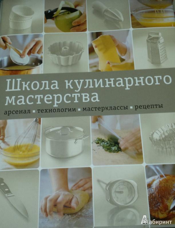 Иллюстрация 1 из 12 для Школа кулинарного мастерства | Лабиринт - книги. Источник: Леонид Сергеев
