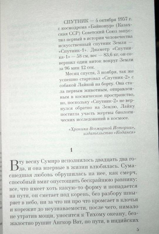 Иллюстрация 1 из 6 для Мой любимый sputnik - Харуки Мураками | Лабиринт - книги. Источник: Леонид Сергеев