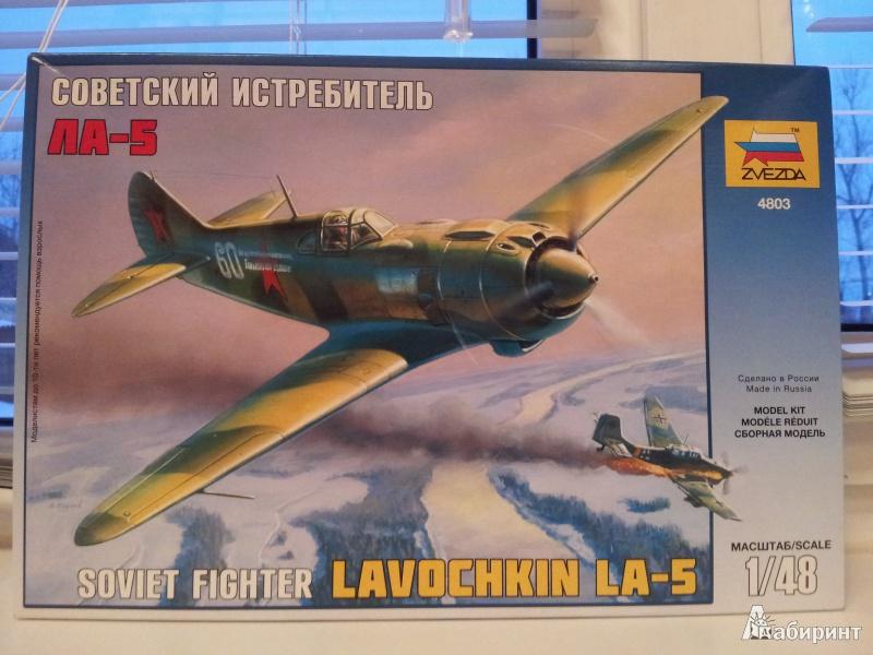 Иллюстрация 1 из 18 для Самолет Ла-5 (4803) | Лабиринт - игрушки. Источник: Леухина  Вера Витальевна