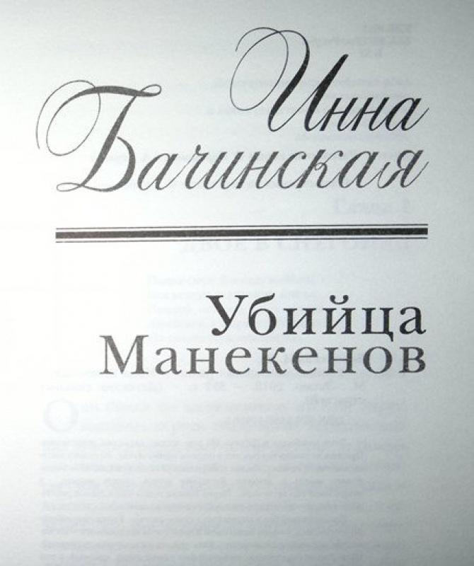Иллюстрация 1 из 6 для Убийца манекенов - Инна Бачинская | Лабиринт - книги. Источник: Леонид Сергеев