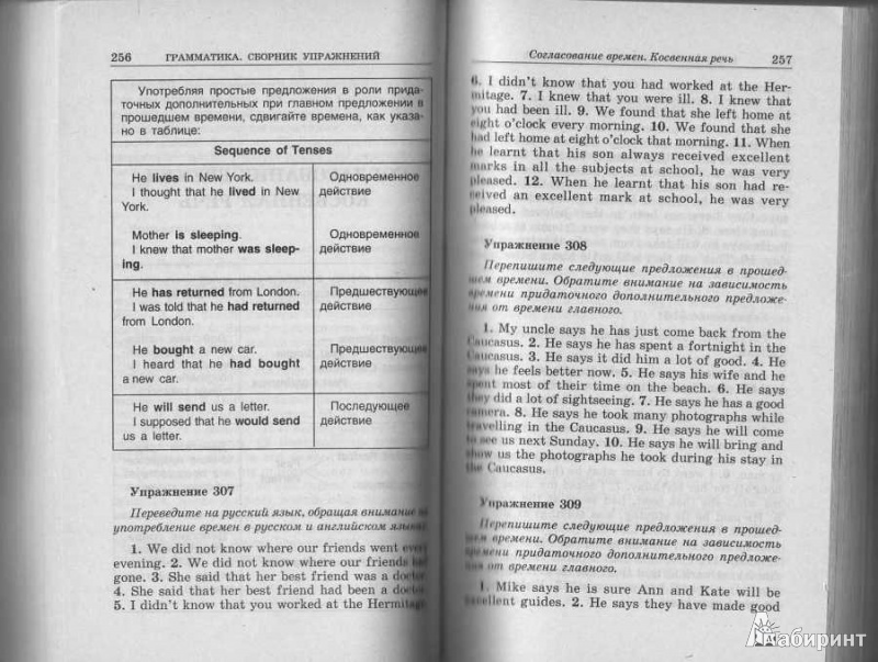 голицынский 1997 английский гдз грамматика