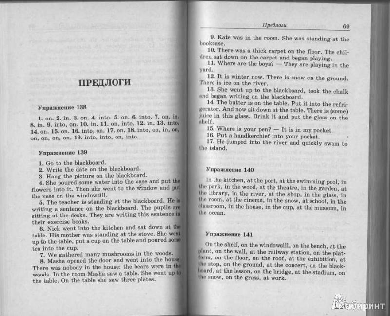 skitls-golitsinskiy-grammatika-reshebnik-6-izdanie-finansi-naseleniya