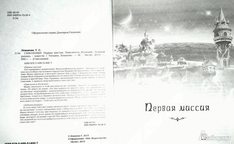 Т леванова сквозняки повелитель иллюзий текст падборка