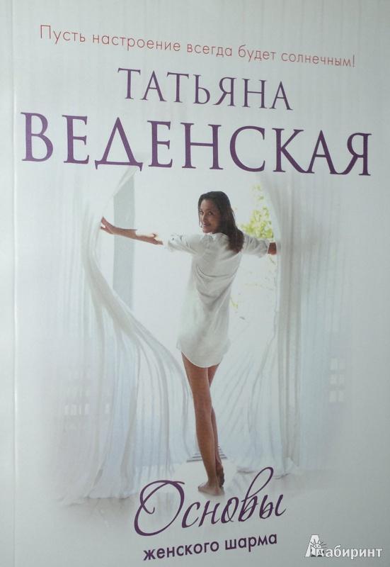 Иллюстрация 1 из 6 для Основы женского шарма - Татьяна Веденская | Лабиринт - книги. Источник: Леонид Сергеев