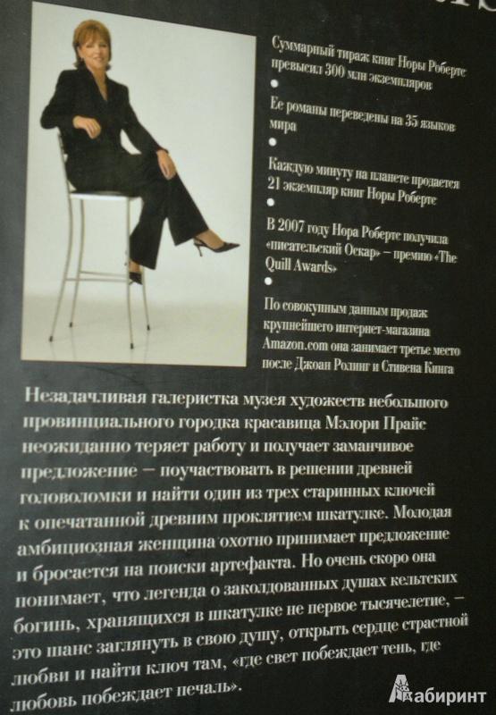 Иллюстрация 1 из 13 для Ключ света - Нора Робертс | Лабиринт - книги. Источник: Леонид Сергеев