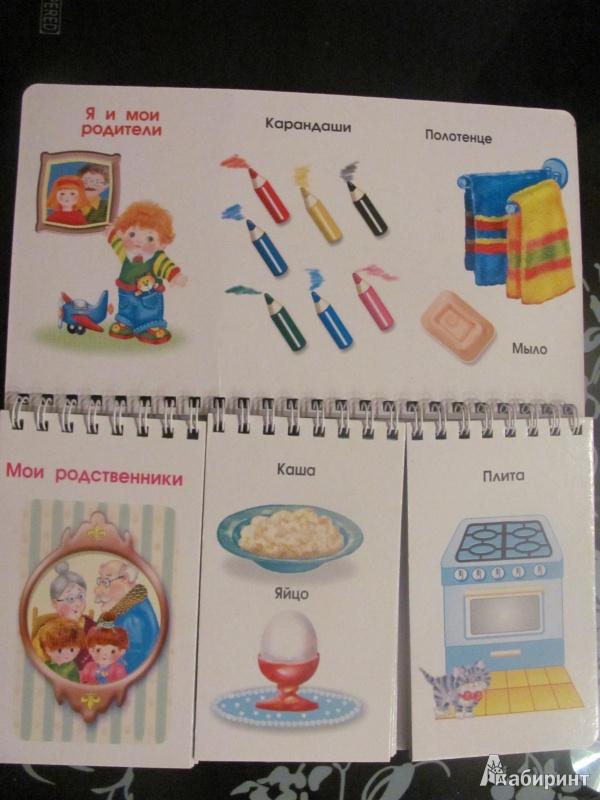 Иллюстрация 1 из 9 для Мои первые слова | Лабиринт - игрушки. Источник: гончарова  виктория александровна