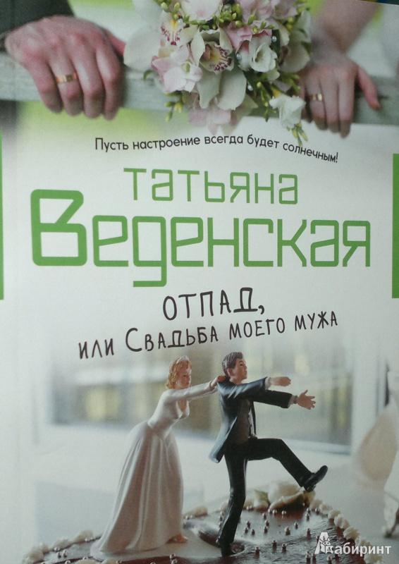 Иллюстрация 1 из 5 для Отпад, или Свадьба моего мужа - Татьяна Веденская | Лабиринт - книги. Источник: Леонид Сергеев