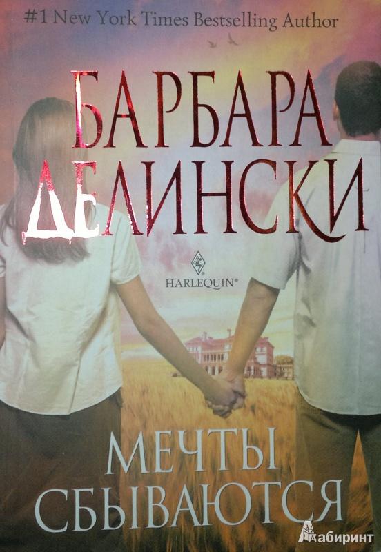 Иллюстрация 1 из 5 для Мечты сбываются - Барбара Делински | Лабиринт - книги. Источник: Леонид Сергеев
