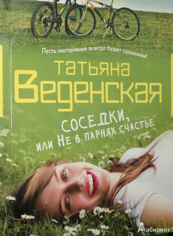 Иллюстрация 1 из 6 для Соседки, или Не в парнях счастье - Татьяна Веденская   Лабиринт - книги. Источник: Леонид Сергеев
