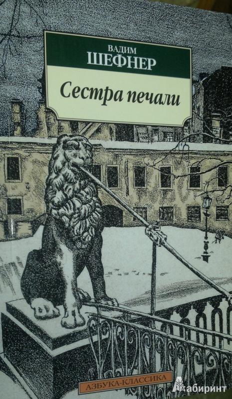 Иллюстрация 1 из 6 для Сестра печали - Вадим Шефнер | Лабиринт - книги. Источник: Леонид Сергеев