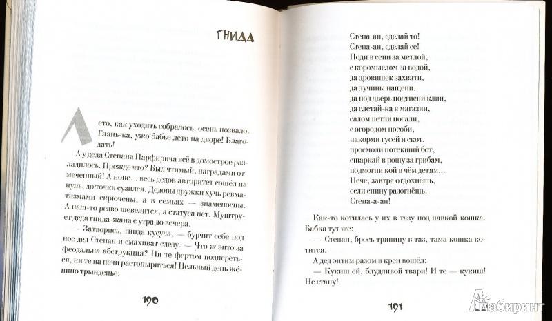 Иллюстрация 1 из 16 для На ушко. Байки Поликарпыча - Мила Блинова | Лабиринт - книги. Источник: sandy