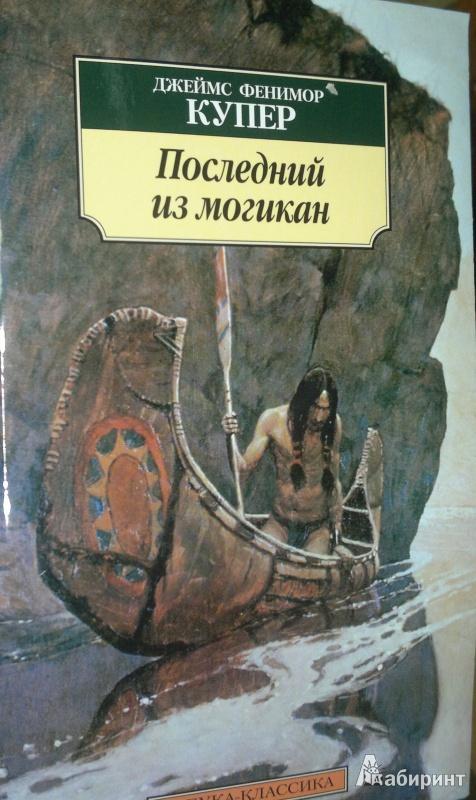 Иллюстрация 1 из 13 для Последний из могикан - Джеймс Купер | Лабиринт - книги. Источник: Леонид Сергеев