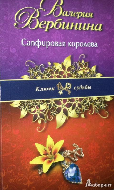 Иллюстрация 1 из 6 для Сапфировая королева - Валерия Вербинина   Лабиринт - книги. Источник: Леонид Сергеев