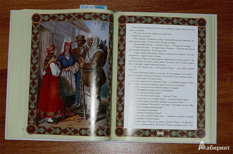 Легенды и сказки народов россии сочинские монеты 25 рублей 2014 года каталог