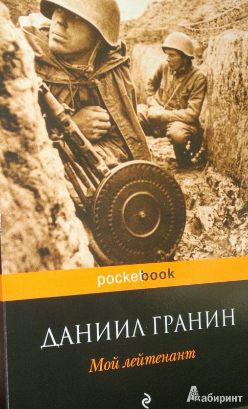 Иллюстрация 1 из 19 для Мой лейтенант - Даниил Гранин | Лабиринт - книги. Источник: Леонид Сергеев