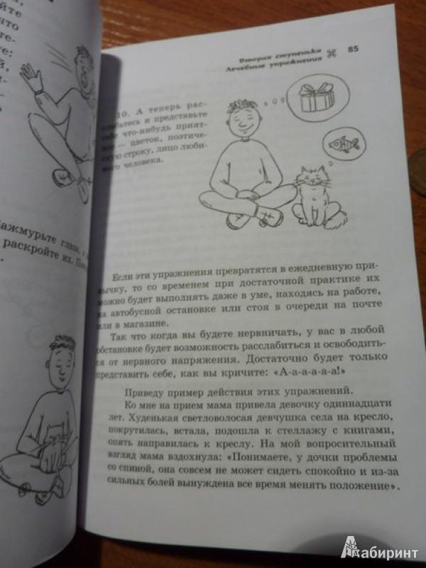 Иллюстрация 1 из 19 для Антистресс. Секреты Древнего Тибета - Софья Стурчак   Лабиринт - книги. Источник: CatRick