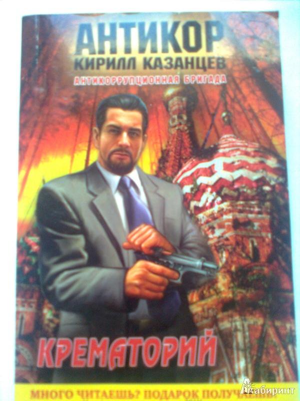 Иллюстрация 1 из 17 для Крематорий - Кирилл Казанцев | Лабиринт - книги. Источник: Andrzej