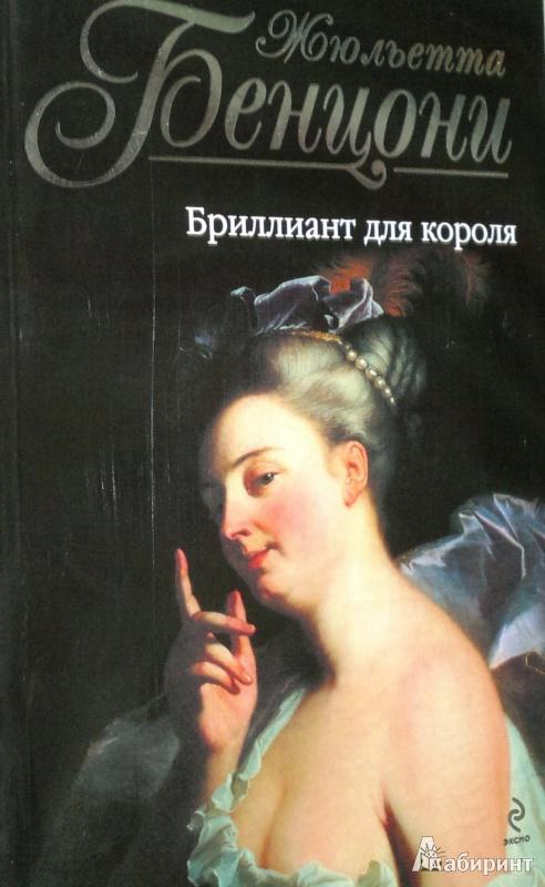 Иллюстрация 1 из 6 для Бриллиант для короля - Жюльетта Бенцони | Лабиринт - книги. Источник: Леонид Сергеев