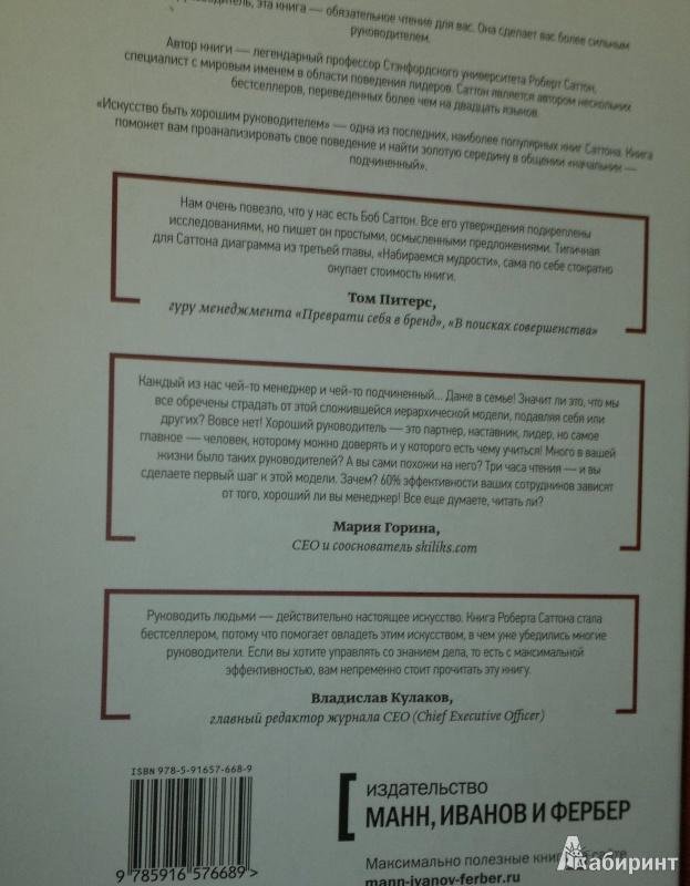 РОБЕРТ САТТОН ИСКУССТВО БЫТЬ ХОРОШИМ РУКОВОДИТЕЛЕМ PDF СКАЧАТЬ БЕСПЛАТНО