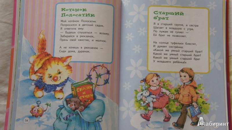 книга детская знакомство с профессиями