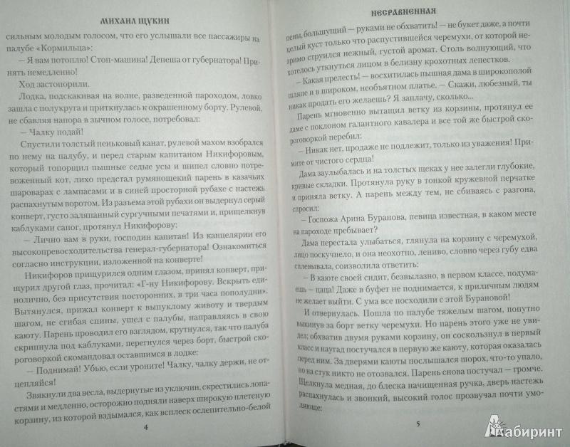 ЩУКИН МИХАИЛ КНИГА НЕСРАВНЕННАЯ СКАЧАТЬ БЕСПЛАТНО