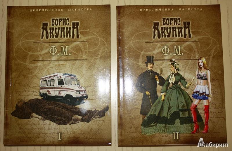 Иллюстрация 1 из 11 для Ф. М. В 2-х томах. Том 2 - Борис Акунин | Лабиринт - книги. Источник: Ассол