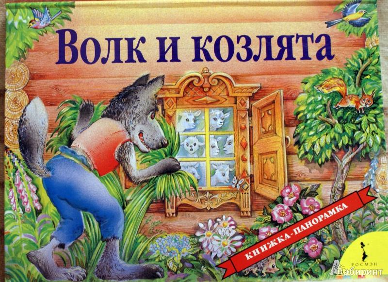 Иллюстрация 1 из 9 для Волк и козлята | Лабиринт - книги. Источник: zaikus