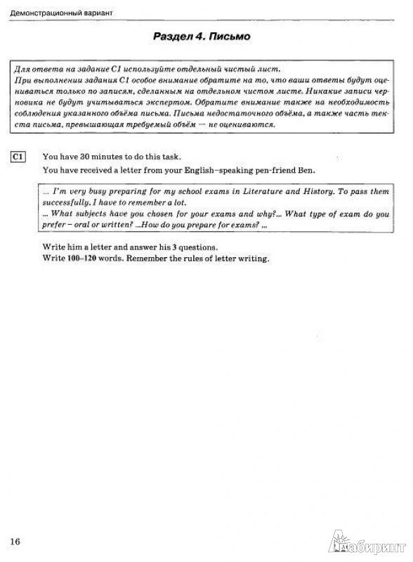 Иллюстрация 1 из 8 для ГИА 2013. Английский язык. Типовые тестовые задания (+CDmp3) - Маркова, Соловова, Махмурян | Лабиринт - книги. Источник: Осетрова  Лия