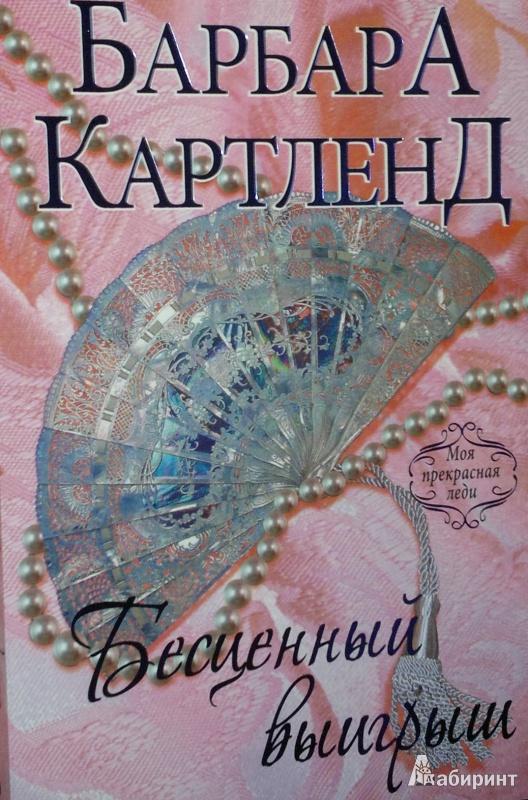 Иллюстрация 1 из 6 для Бесценный выигрыш - Барбара Картленд | Лабиринт - книги. Источник: Леонид Сергеев