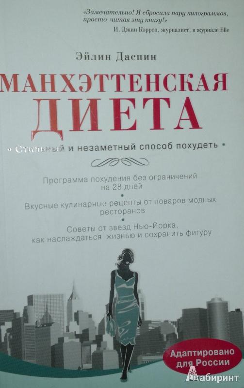Иллюстрация 1 из 10 для Манхэттенская диета - Эйлин Даспин | Лабиринт - книги. Источник: Леонид Сергеев