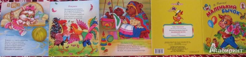 Иллюстрация 1 из 2 для Маленький бычок. Книжка-раскладушка - Валентин Берестов | Лабиринт - книги. Источник: Блинова  Юлия