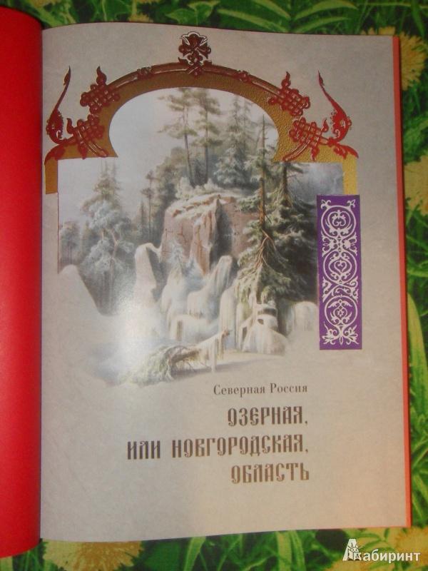 Иллюстрация 1 из 15 для Озерная, или Новгородская, область | Лабиринт - книги. Источник: knigolyub