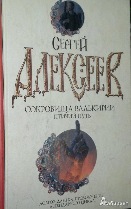 АЛЕКСЕЕВ СОКРОВИЩА ВАЛЬКИРИИ 7 КНИГА СКАЧАТЬ БЕСПЛАТНО