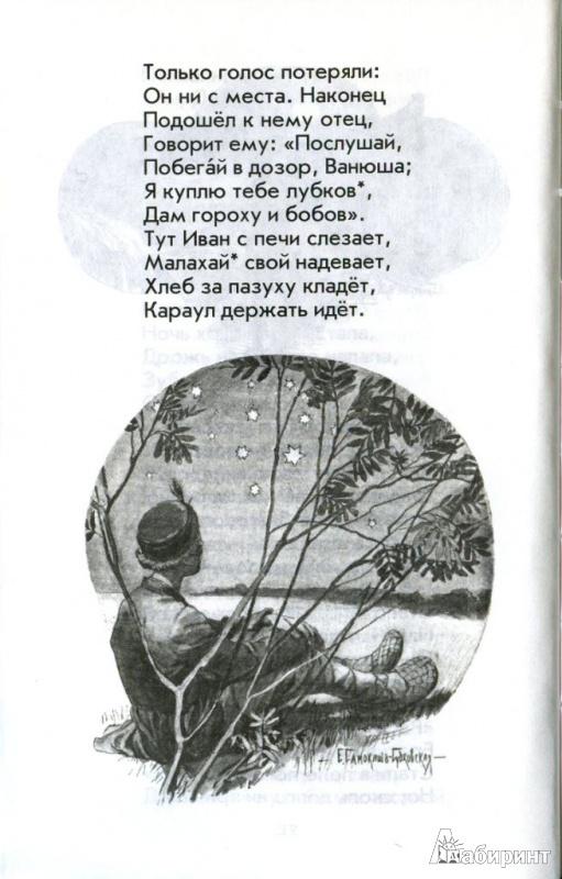 Иллюстрация 1 из 9 для Конек-горбунок - Петр Ершов | Лабиринт - книги. Источник: Селиванова  Ольга Игоревна