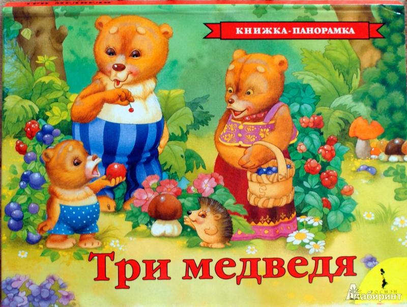 Иллюстрация 1 из 7 для Три медведя: Русская народная сказка | Лабиринт - книги. Источник: zaikus