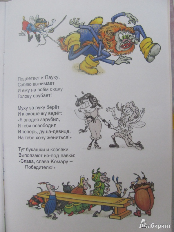 Иллюстрация 9 из 17 для Муха-Цокотуха - Корней Чуковский | Лабиринт - книги. Источник: гончарова  виктория александровна