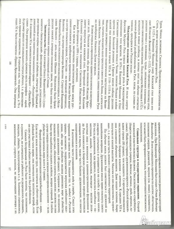 Иллюстрация 1 из 2 для Готовимся к экзамену. История России - Гуленков, Короленков | Лабиринт - книги. Источник: Каламис  Данил Андреевич