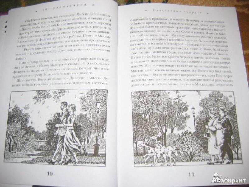 Иллюстрация 1 из 24 для Сто один далматинец - Доди Смит | Лабиринт - книги. Источник: Ded Sergej