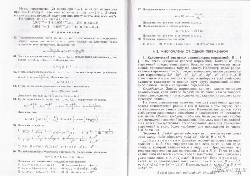 онлайн ивашев-мусатов виленкин гдз шварцбурд алгебра 10 класс