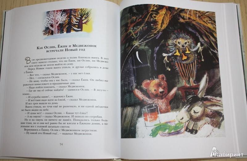 Иллюстрация 27 из 108 для Правда, мы будем всегда? Сказки - Сергей Козлов   Лабиринт - книги. Источник: Ассол