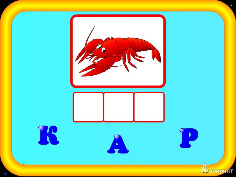 Иллюстрация 1 из 6 для Я учусь читать. Мультимедийное пособие по подготовке к школе (CDpc) | Лабиринт - софт. Источник: Черняева  Светлана